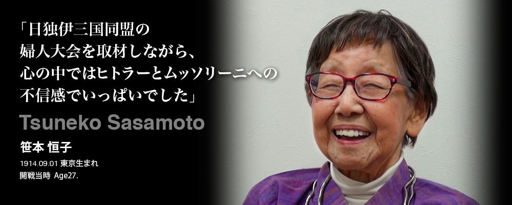 笹本 恒子